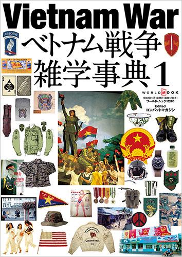 ベトナム戦争雑学辞典1