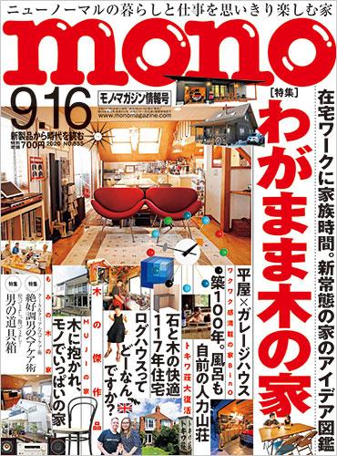 モノ・マガジン2020年9月16日情報号