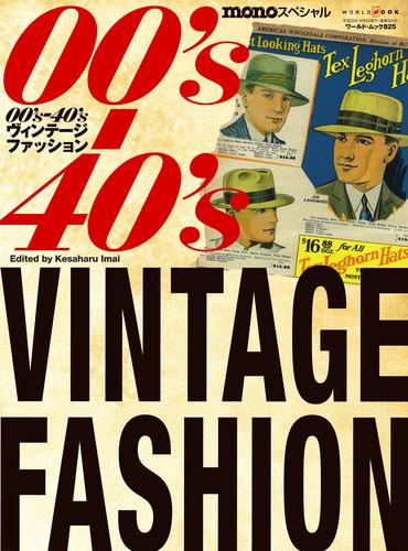 モノ・スペシャル 00's-40's ヴィンテージファッション