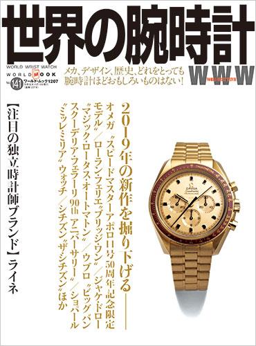 世界の腕時計No.141