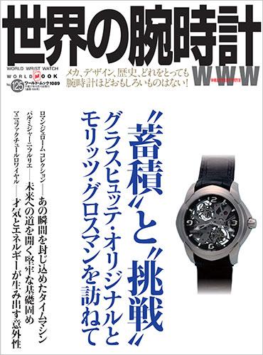 世界の腕時計No.125