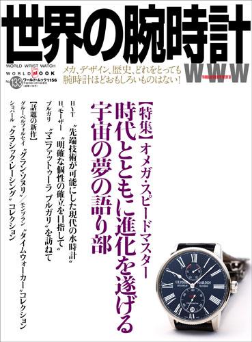 世界の腕時計No.133