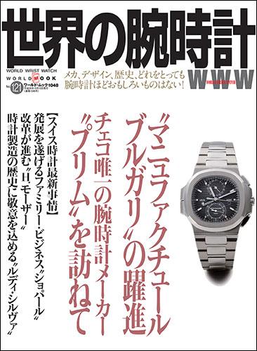 世界の腕時計No.121