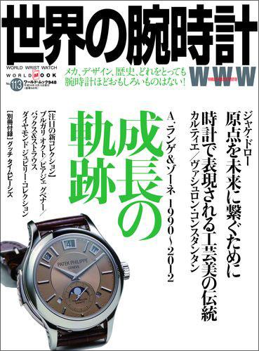 世界の腕時計No.113