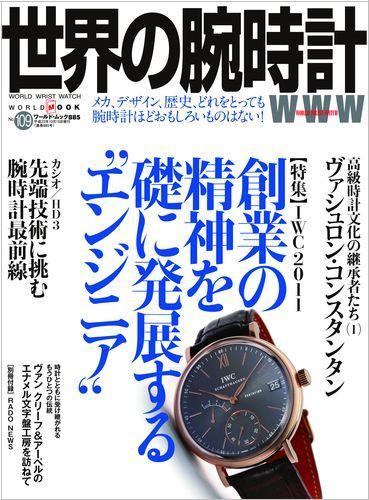 世界の腕時計No.109