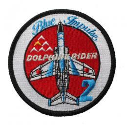 第11飛行隊ブルーインパルスドルフィンライダーパッチ 2番機/ベルクロ・オスメス付