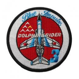 第11飛行隊ブルーインパルスドルフィンライダーパッチ 3番機/ベルクロ・オスメス付