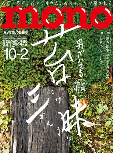 モノ・マガジン2019年10月2日特集号