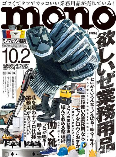 モノ・マガジン2020年10月2日特集号