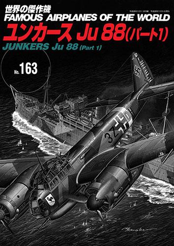 世界の傑作機No.163 JUNKERS[ユンカース] Ju 88(パート1)