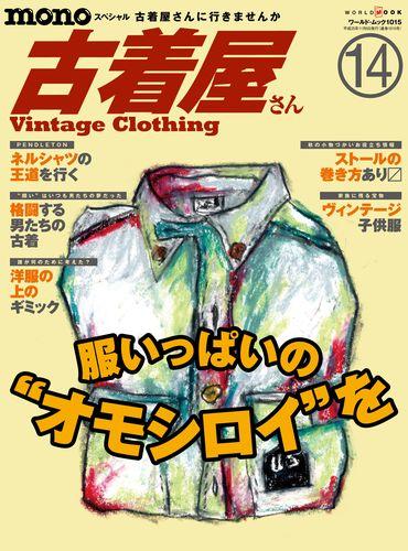 モノ・スペシャル 古着屋さんNo.14