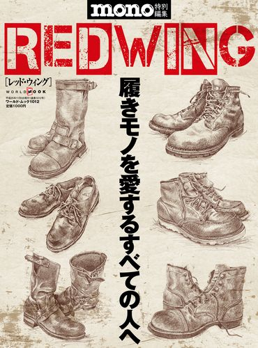 RED WING ~履きモノを愛するすべての人へ~