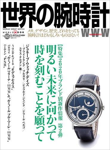 世界の腕時計No.145