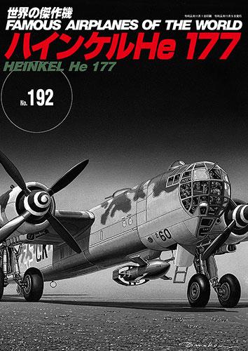 世界の傑作機No.192 「ハインケルHe 177」