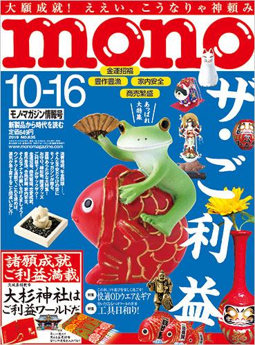 モノ・マガジン2019年10月16日情報号
