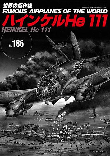 世界の傑作機No.186 「ハインケルHe 111 」