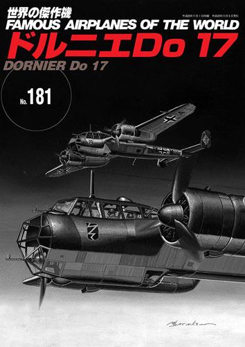 世界の傑作機No.181 「ドルニエDo 17」