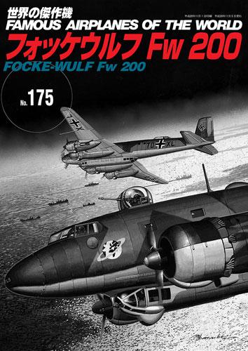 世界の傑作機No.175 「フォッケウルフFw 200」