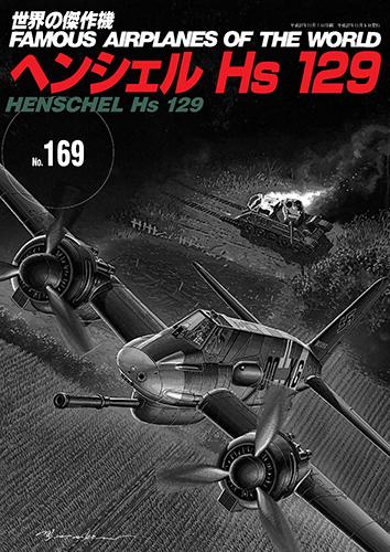 世界の傑作機No.169  「ヘンシェル Hs 129」