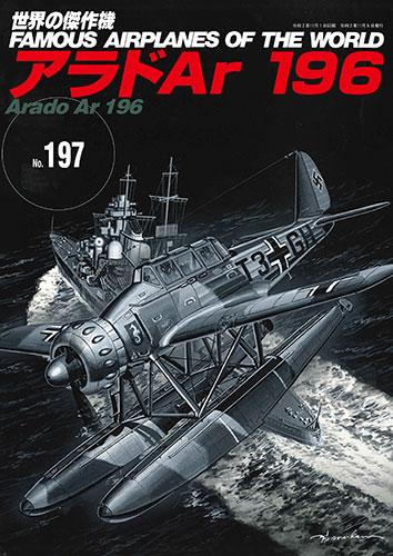 世界の傑作機No.197 「アラドAr 196」