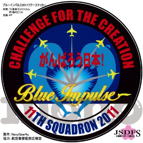 航空自衛隊 ブルーインパルス2011年ツアーステッカー