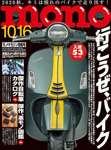モノ・マガジン2020年10月16日情報号