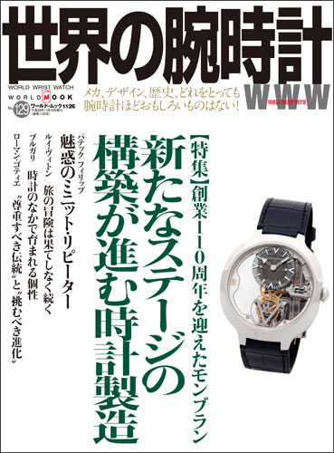 世界の腕時計No.129