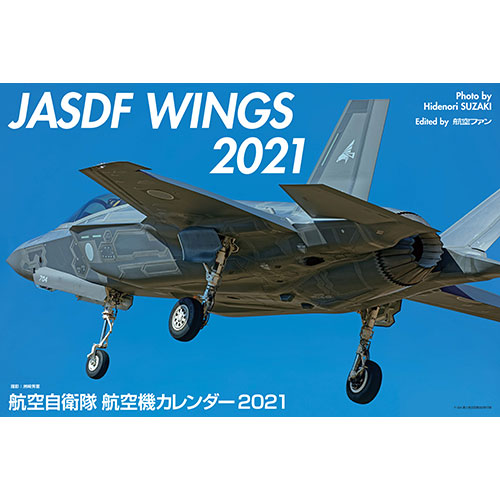 航空自衛隊航空機カレンダー2021