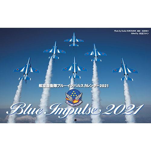 航空自衛隊ブルーインパルスカレンダー2021