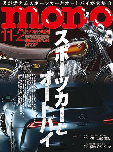 モノ・マガジン2019年11月2日特集号