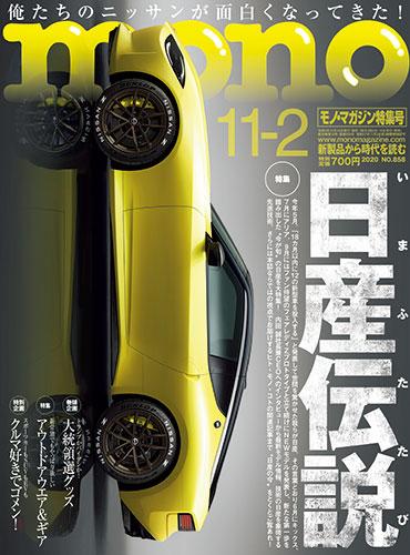 モノ・マガジン2020年11月2日特集号