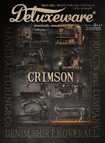 Deluxeware デラックスウェア