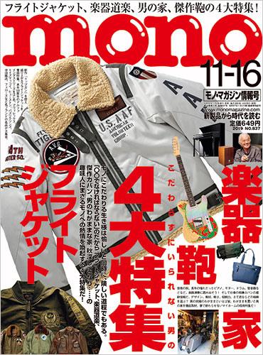 モノ・マガジン2019年11月16日情報号