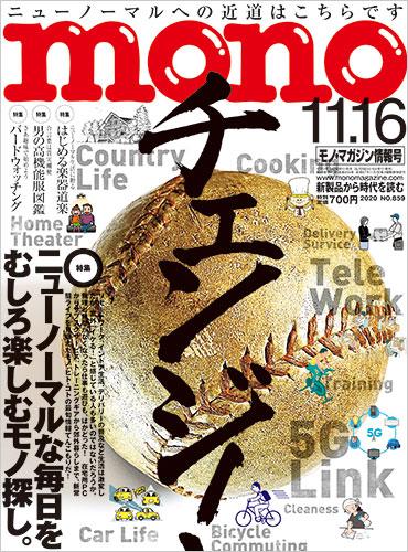 モノ・マガジン2020年11月16日情報号