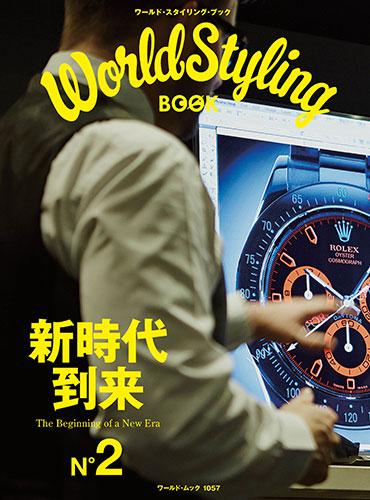 ワールド・スタイリング・ブック 2