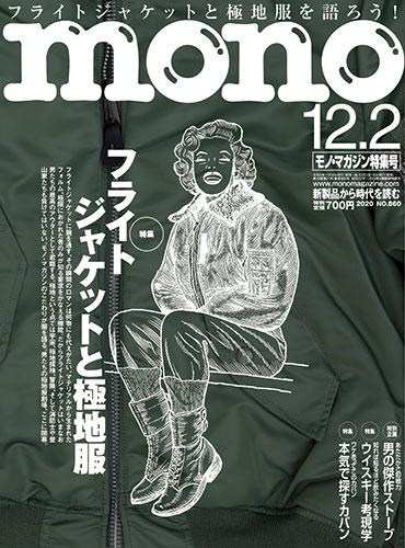 モノ・マガジン2020年12月2日特集号