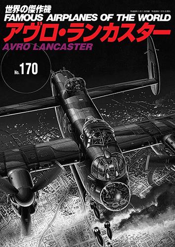 世界の傑作機No.170  「アヴロ・ランカスター」