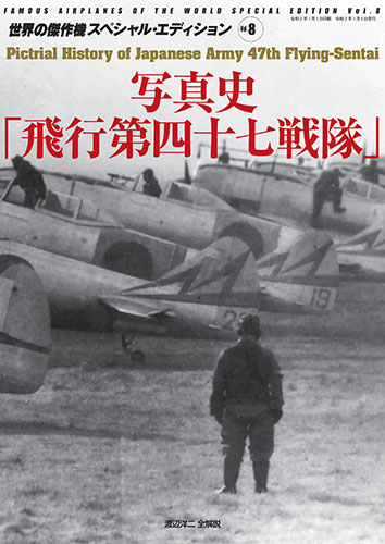 世界の傑作機スペシャル・エディションVol.8 写真史「飛行第四十七戦隊」