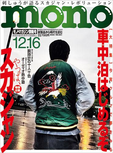 モノ・マガジン2020年12月16日情報号