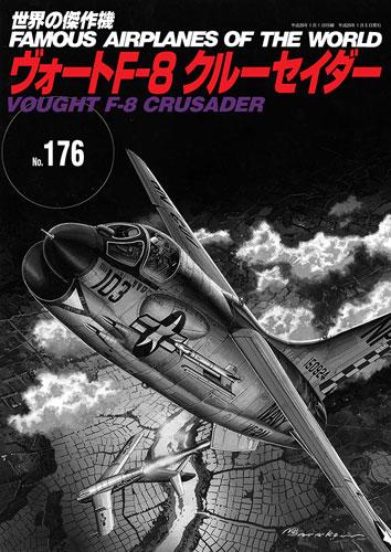 世界の傑作機No.176 「ヴォートF-8 クルーセイダー」
