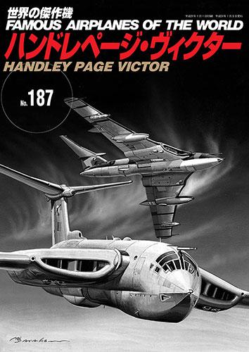 世界の傑作機No.187 「ハンドレページ・ヴィクター 」