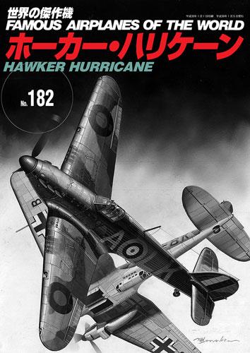 世界の傑作機No.182  「ホーカー・ハリケーン」