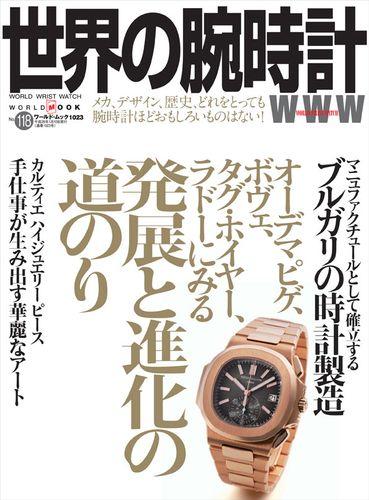 世界の腕時計No.118