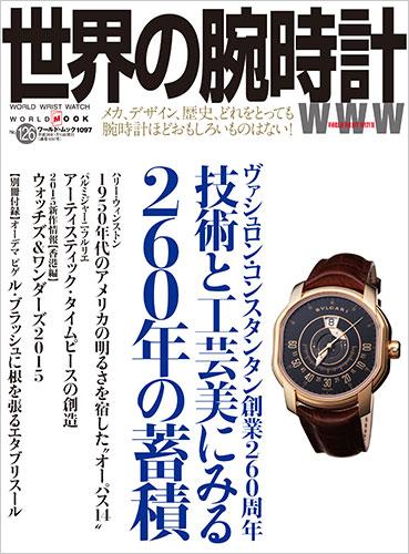 世界の腕時計No.126
