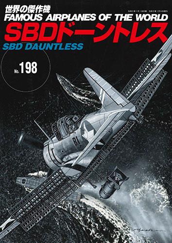 世界の傑作機No.198 「SBDドーントレス」