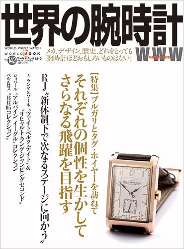 世界の腕時計No.142
