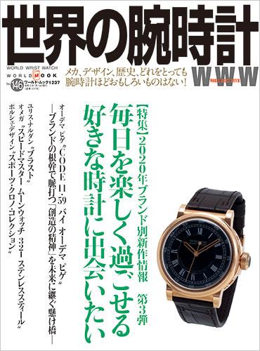 世界の腕時計No.146