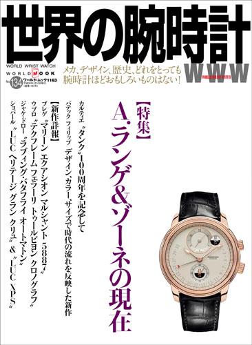 世界の腕時計No.134
