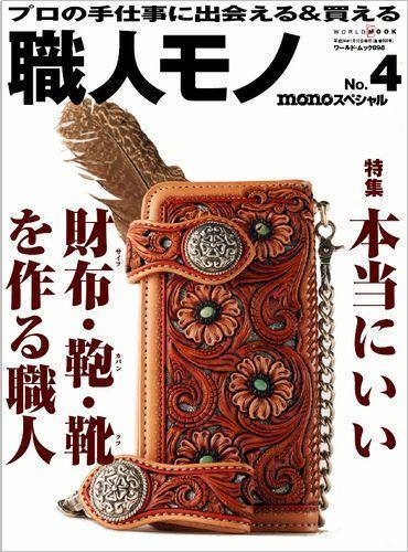 モノ・スペシャル 職人モノNo.4