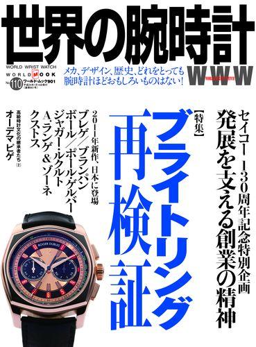 世界の腕時計No.110